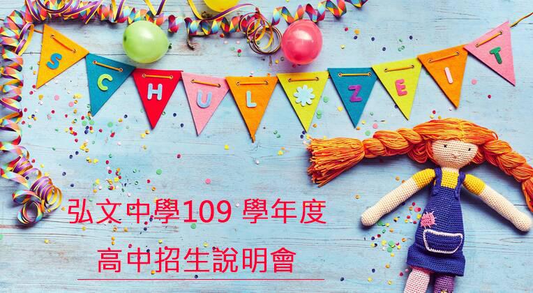 弘文高中109大學學測成績再創佳績