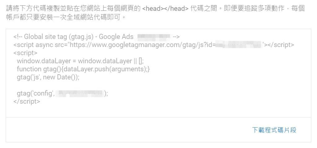 轉換追蹤 多媒體廣告