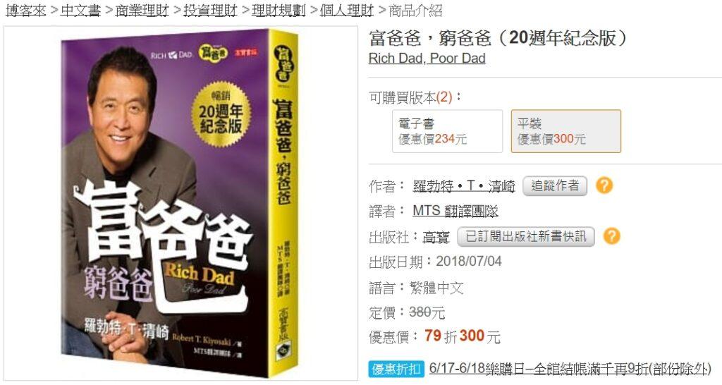 網路行銷 書籍