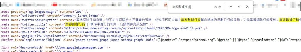 集客 seo 關鍵字行銷公司 seo行銷公司