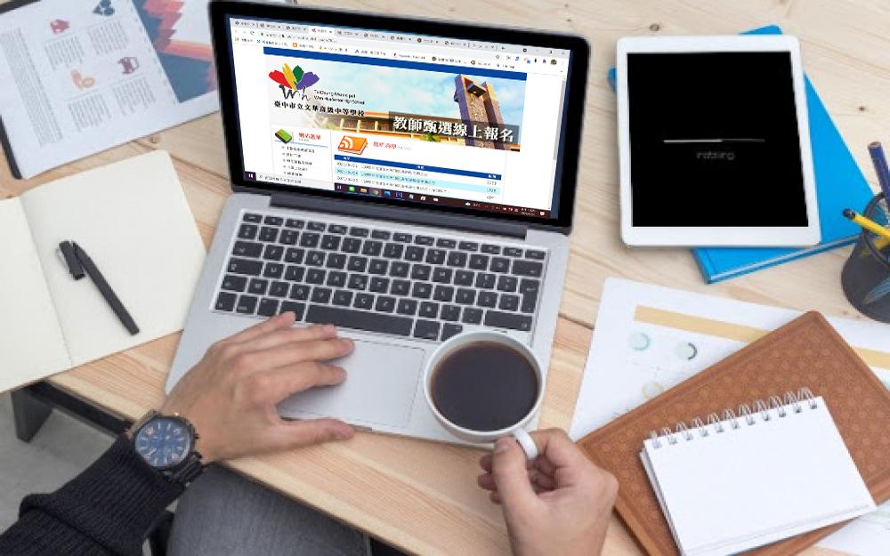 教師甄試報名網站 解決教師甄試的行政流程