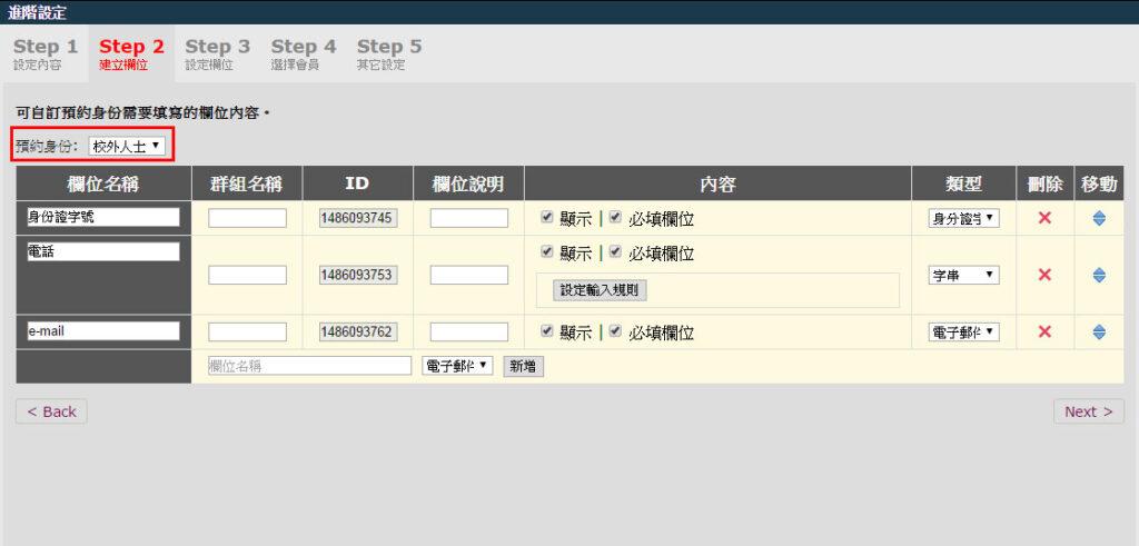 預約系統設計