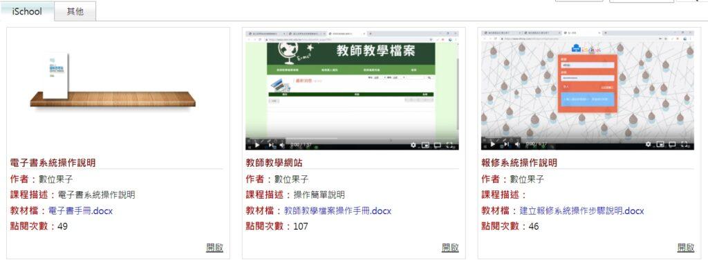 學校網站設計 學校網站架設 網頁架設 建立網站 大學網站設計 如何建立網站 網站設計模組 線上教學平台架設 網站架設流程圖